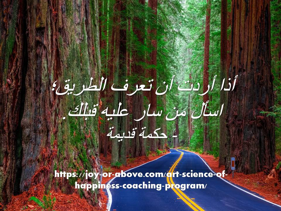 This image has an empty alt attribute; its file name is happiness-coaching-program-pic-know-the-way-ar.jpg