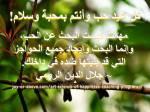 Love – Rumi –Ar
