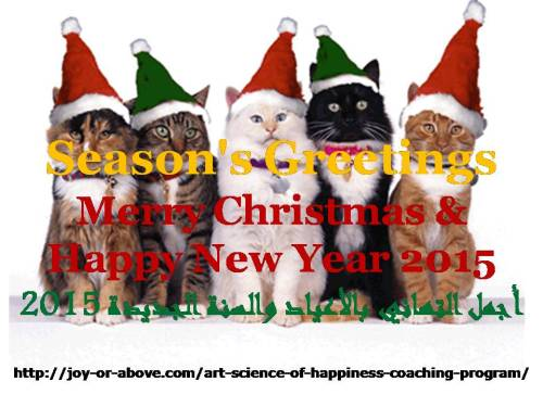 Season's Greetings 2015 - cats